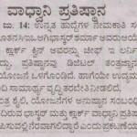 Samyuktha Karnataka
