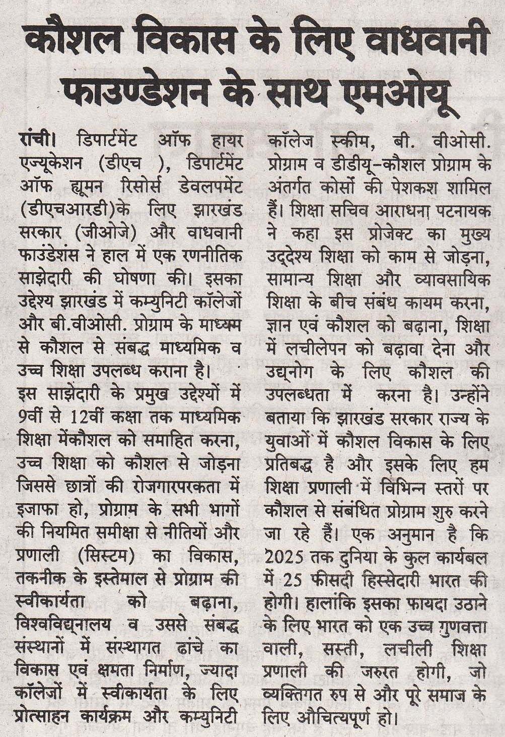 Rashtriya Navin Mail