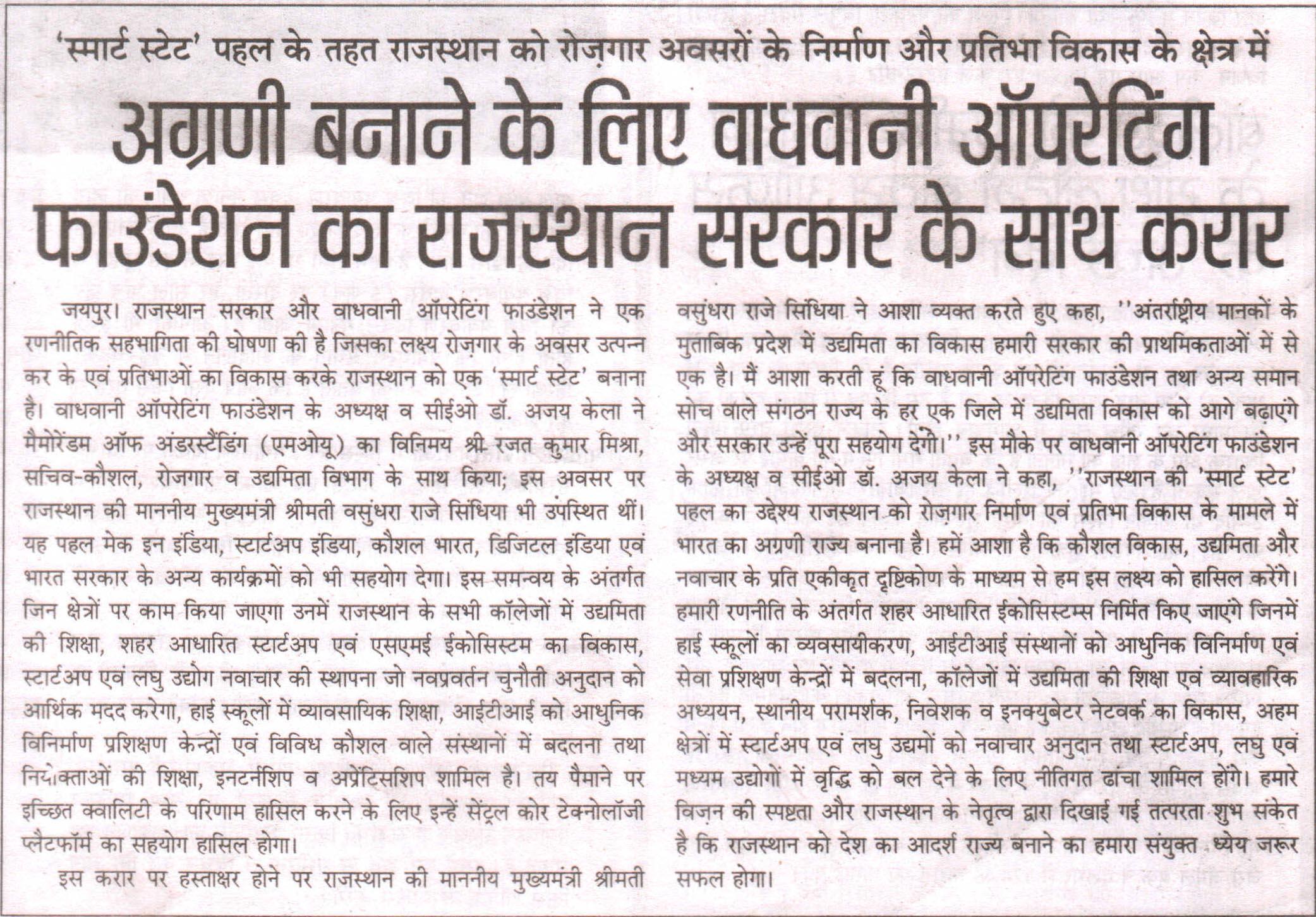 Jagrook-Times_Jaipur