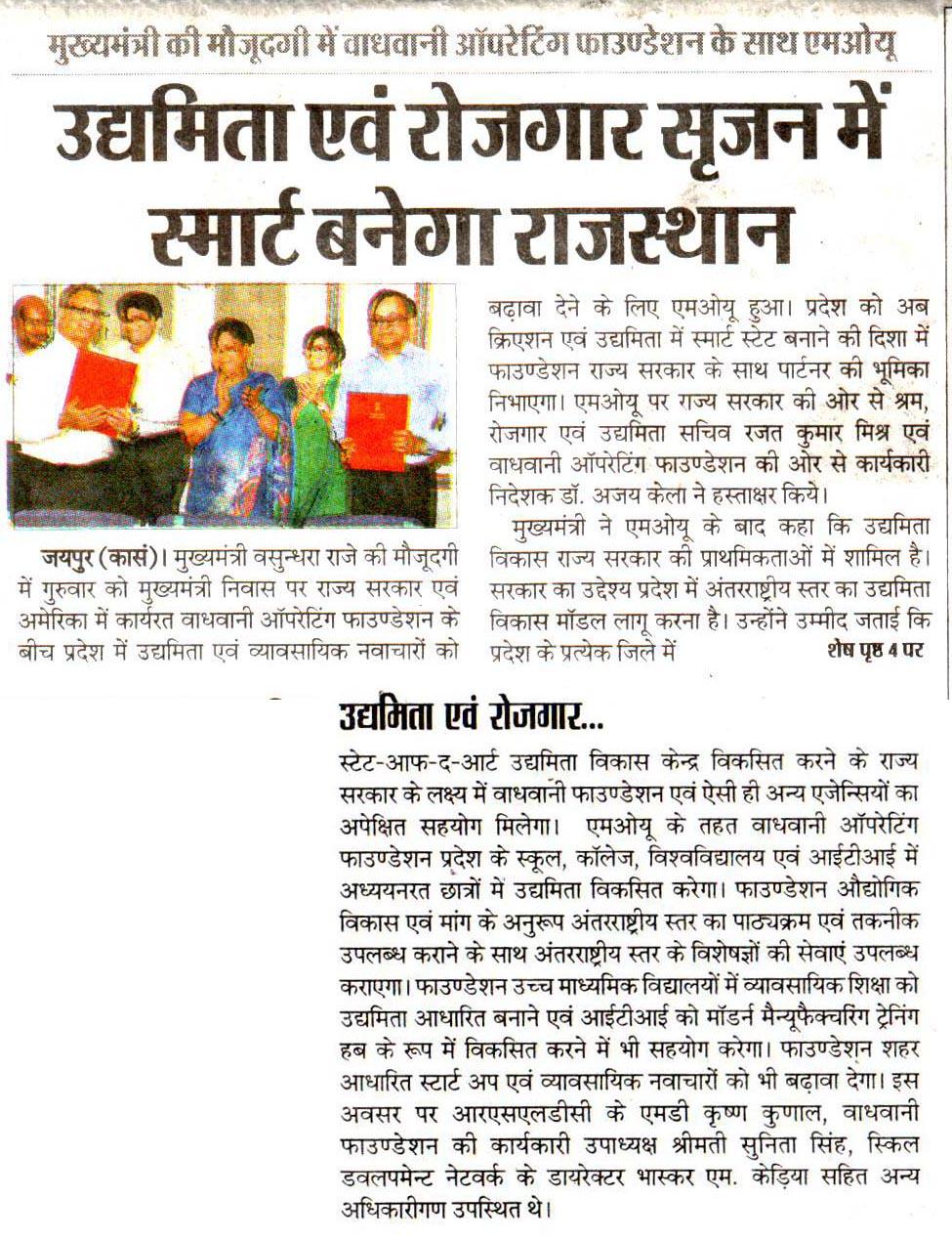 Samachar_Jagat_Jaipur