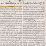 ajay kela - Samyukta Karnataka