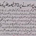 WF Farooqui Tanzeem