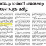 WF Keralabhushanamp