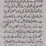 WF Qaumi Tanzeem