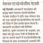 Agniban - Bhopal
