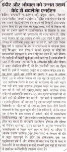 Chautha Sansar - Indore