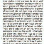 Nav Bharat - Bhopal