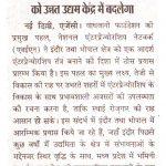 Pradesh Times - Bhopal