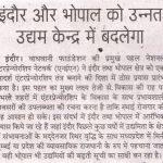 Raj Express - Indore