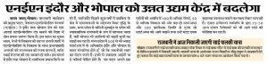 Samay Jagat - Bhopal