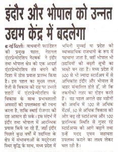 Swadesh - Bhopal