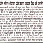 Yug Pradesh - Bhopal