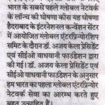Dainik Navjyoti - Jaipur