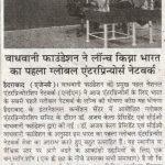 Hukumnama Samachar - Jaipur