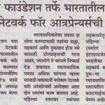 Janpravas - Pune