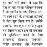 Khabar Mantra - Delhi