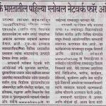 Rashtratej - Pune