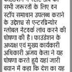 Rashtriya Khabar - Delhi