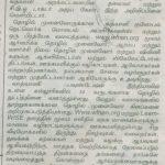 Tamil Anjal - Chennai