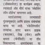 Sakal - Pune